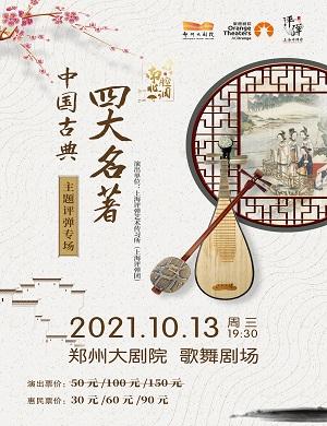 2021中国古典四大名著郑州评弹专场