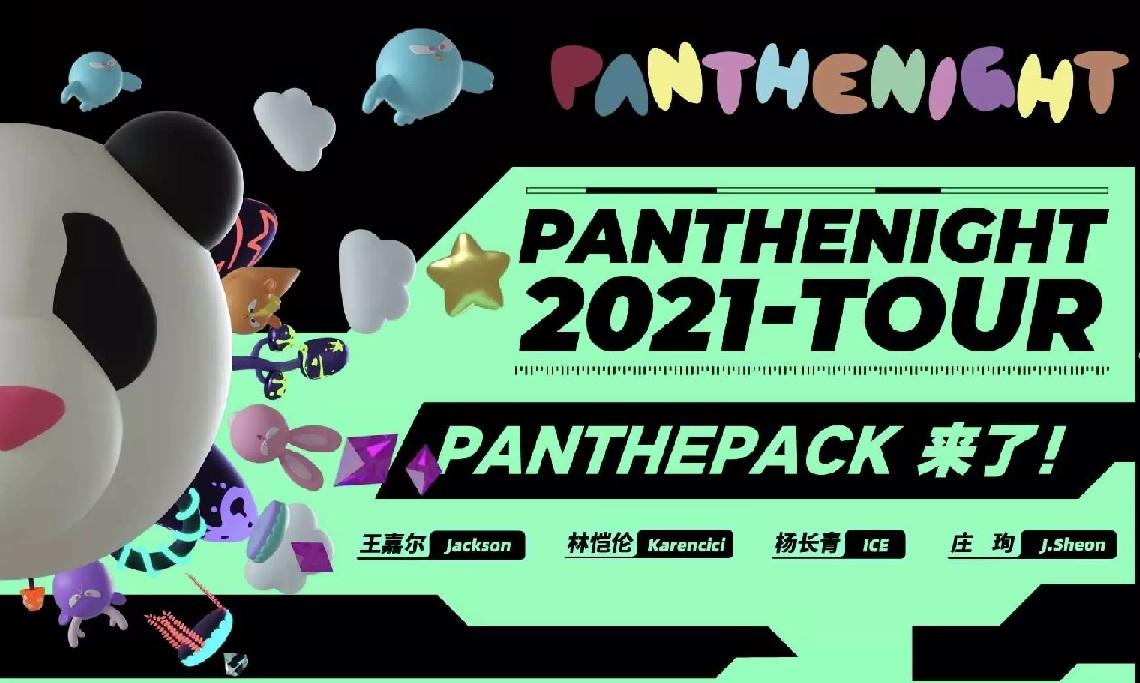 2021M-LAB呈献|PANTHEPACK全国巡演-PANTHENIGHT-成都站