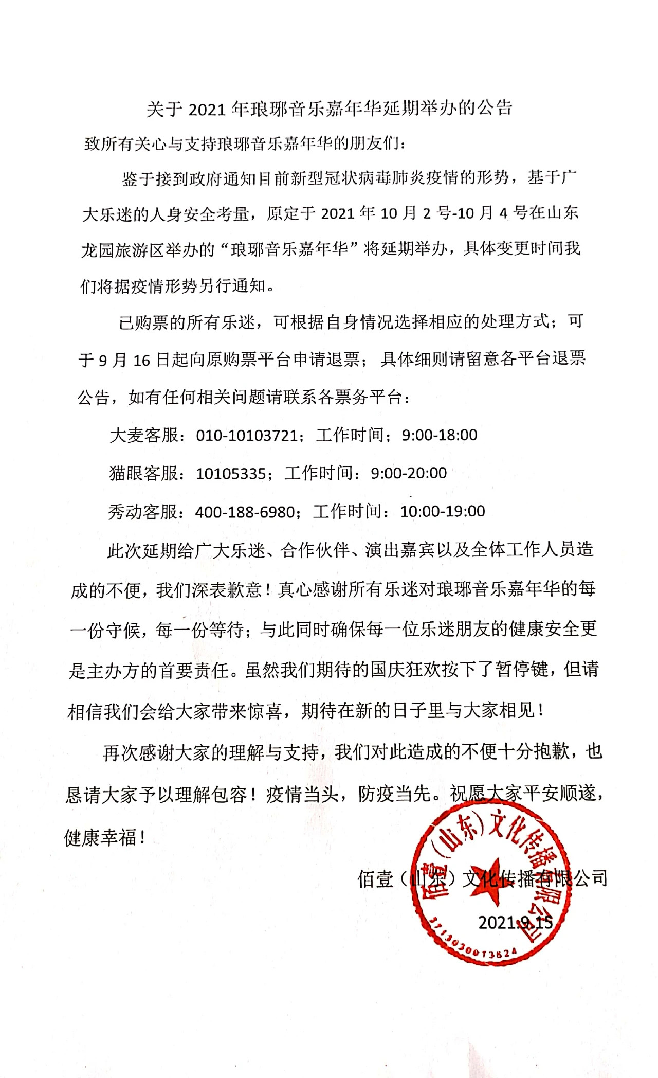 2021临沂琅琊音乐嘉年华