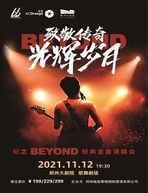 2021纪念Beyond郑州演唱会