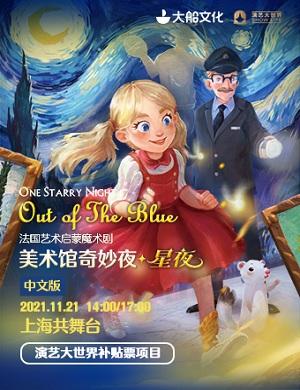 2021魔术剧美术馆奇妙夜星夜上海站