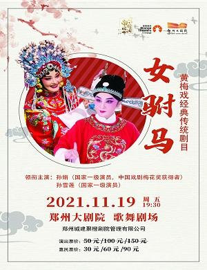 2021黄梅戏女驸马郑州站