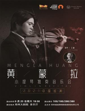 2021黄蒙拉郑州音乐会