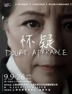 2021戏剧怀疑上海站