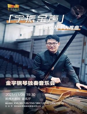 2021金宇郑州音乐会