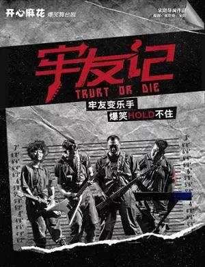 2021舞台剧牢友记重庆站