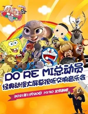 2021音乐会DoReMi总动员北京站