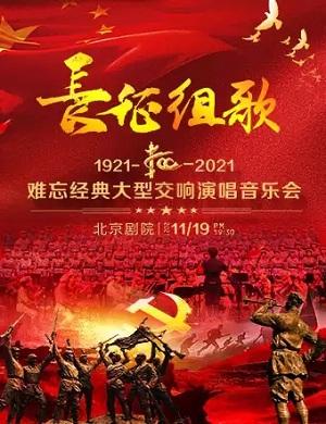2021音乐会长征组歌北京站