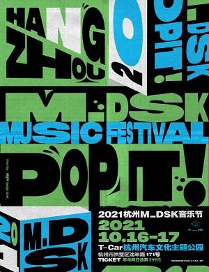 2021杭州MDSK音乐节