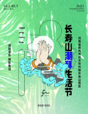 2021长寿山潮拜生活节