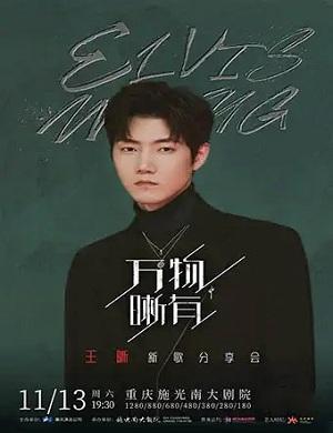 2021王晰重庆演唱会