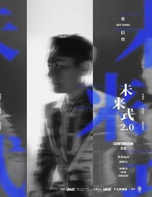 2021张信哲广州演唱会门票信息详情(如何购买?多少钱?)