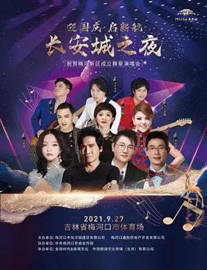 2021通化长安城之夜群星演唱会