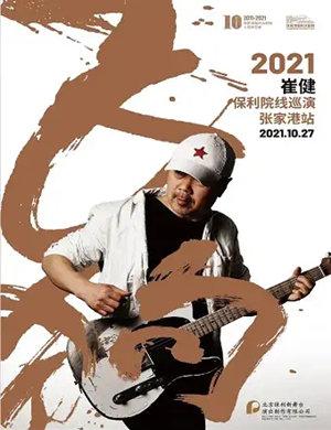 2021崔健苏州演唱会