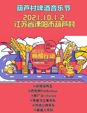2021溧阳葫芦村啤酒音乐节