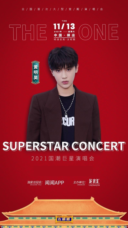 2021国潮巨星演唱会-金华站