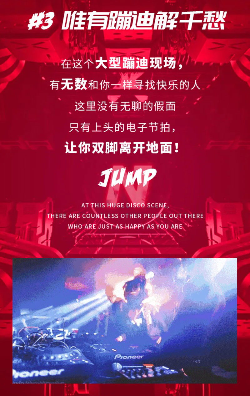 2021NewBlood十一狂欢电音节-北京站