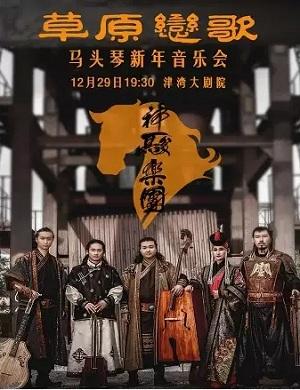 2021神骏乐团天津音乐会