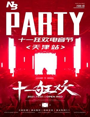 2021天津NewBlood十一狂欢电音节