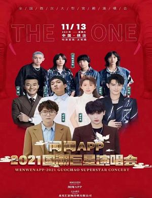 2021国潮巨星金华演唱会