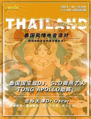 2021天津YOULO泰国风情电音派对