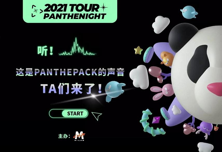 2021M-LAB呈献 PANTHEPACK全国巡演-PANTHENIGHT-广州站