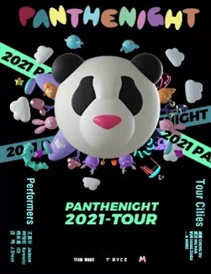 2021PANTHEPACK广州演唱会