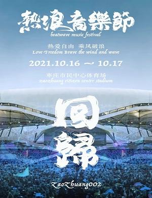 2021枣庄热浪音乐节