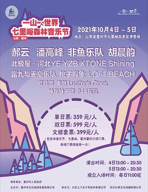 2021霍州七里峪森林音乐节
