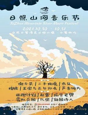 2021日照山河音乐节