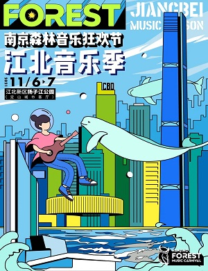 2021南京森林音乐狂欢节