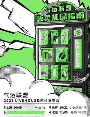 2021气运联盟上海演唱会