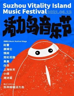 2021苏州活力岛音乐节