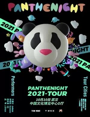 2021PANTHEPACK武汉演唱会