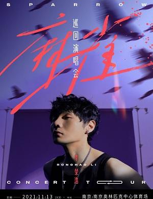 2021李荣浩【麻雀】世界巡回演唱会-南京站