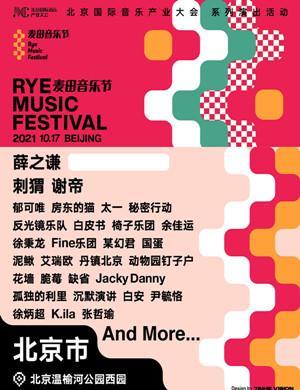 2021北京麦田音乐节