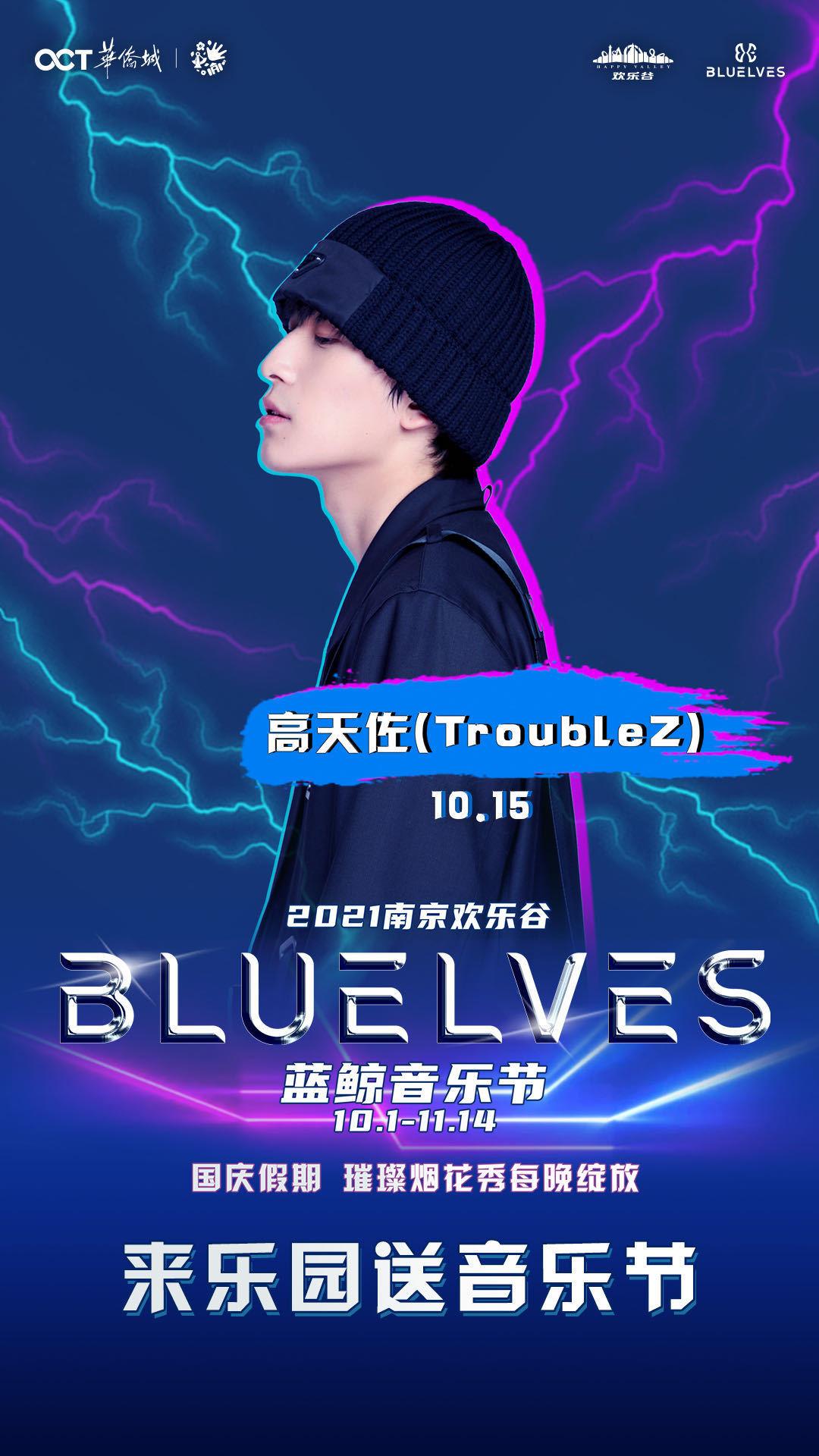 2021南京欢乐谷蓝鲸音乐节【高天佐TroubleZ JONY J 姚琛 海龟先生 BOY STORY 萧敬腾】
