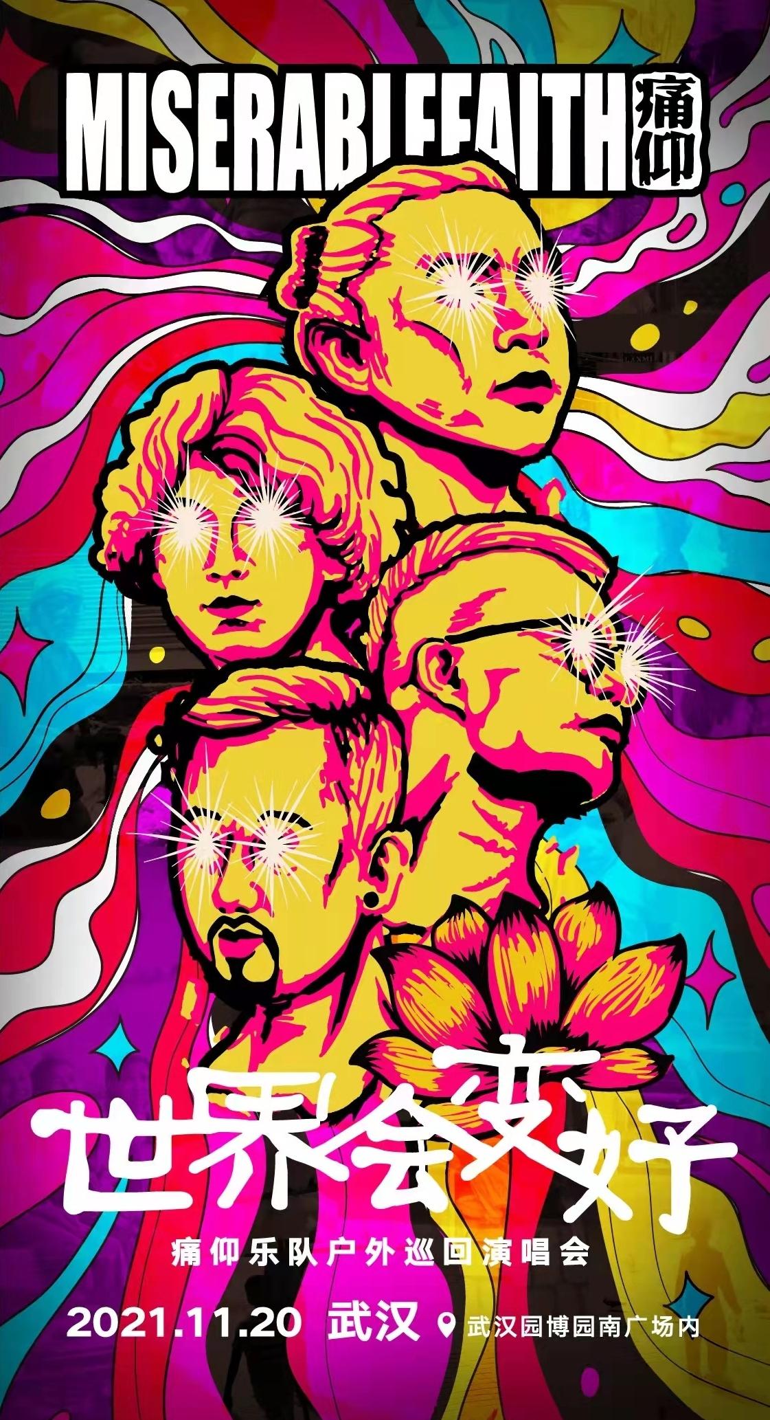 2021痛仰乐队「世界会变好」户外巡回演唱会-武汉站