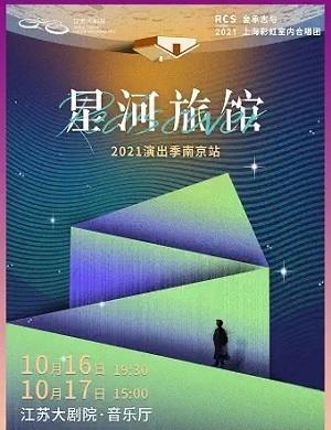 2021金承志与彩虹室内合唱团南京音乐会