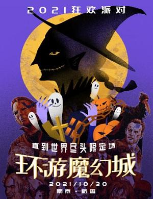2021南京环游魔幻城狂欢派对