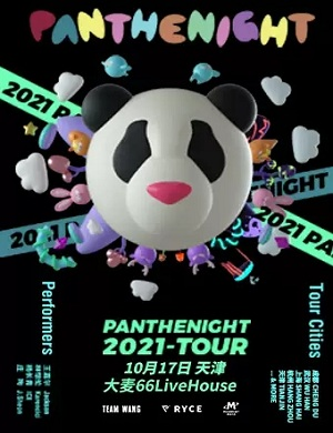 2021PANTHEPACK天津演唱会