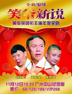 2021黄俊英广州相声专场