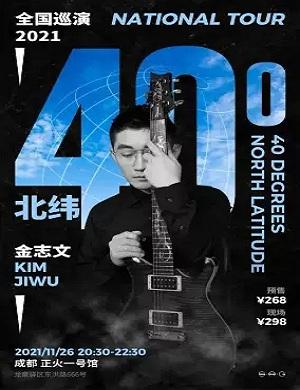 2021金志文成都演唱会