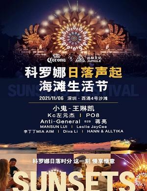 2021深圳丛林日落声起海滩生活节