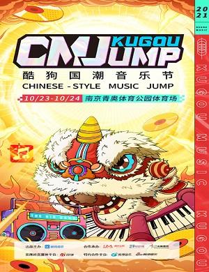 2021南京酷狗国潮音乐节