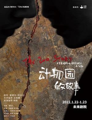 2022话剧动物园的故事北京站