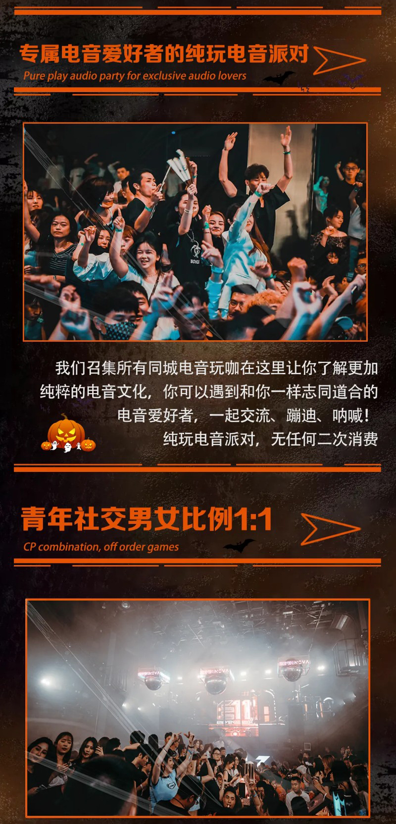 2021NewBlood万圣狂欢电音节-上海站