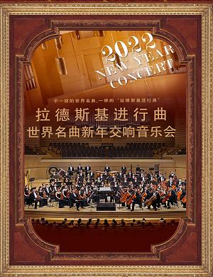 2022音乐会拉德斯基进行曲北京站