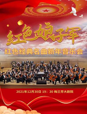 2022音乐会红色娘子军北京站