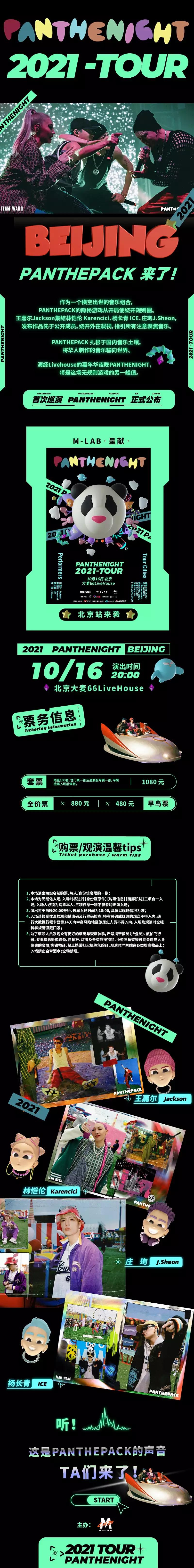 2021M-LAB呈献|PANTHEPACK全国巡演-PANTHENIGHT-北京站
